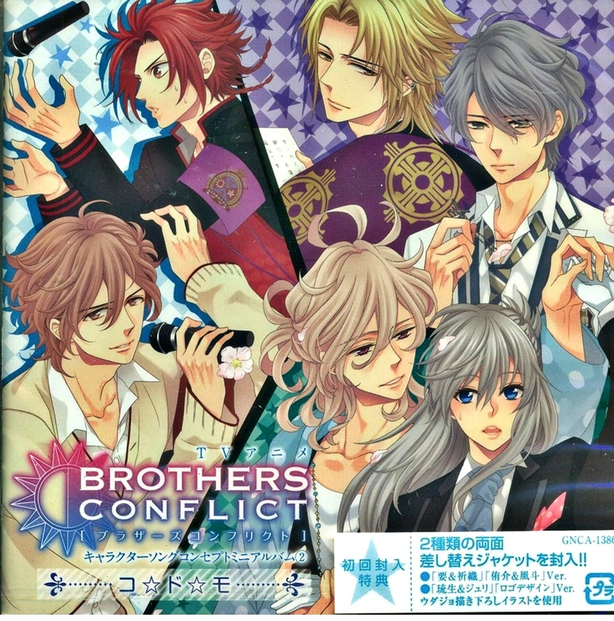 brothers-conflict-04