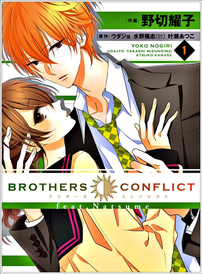 brothers-conflict-22
