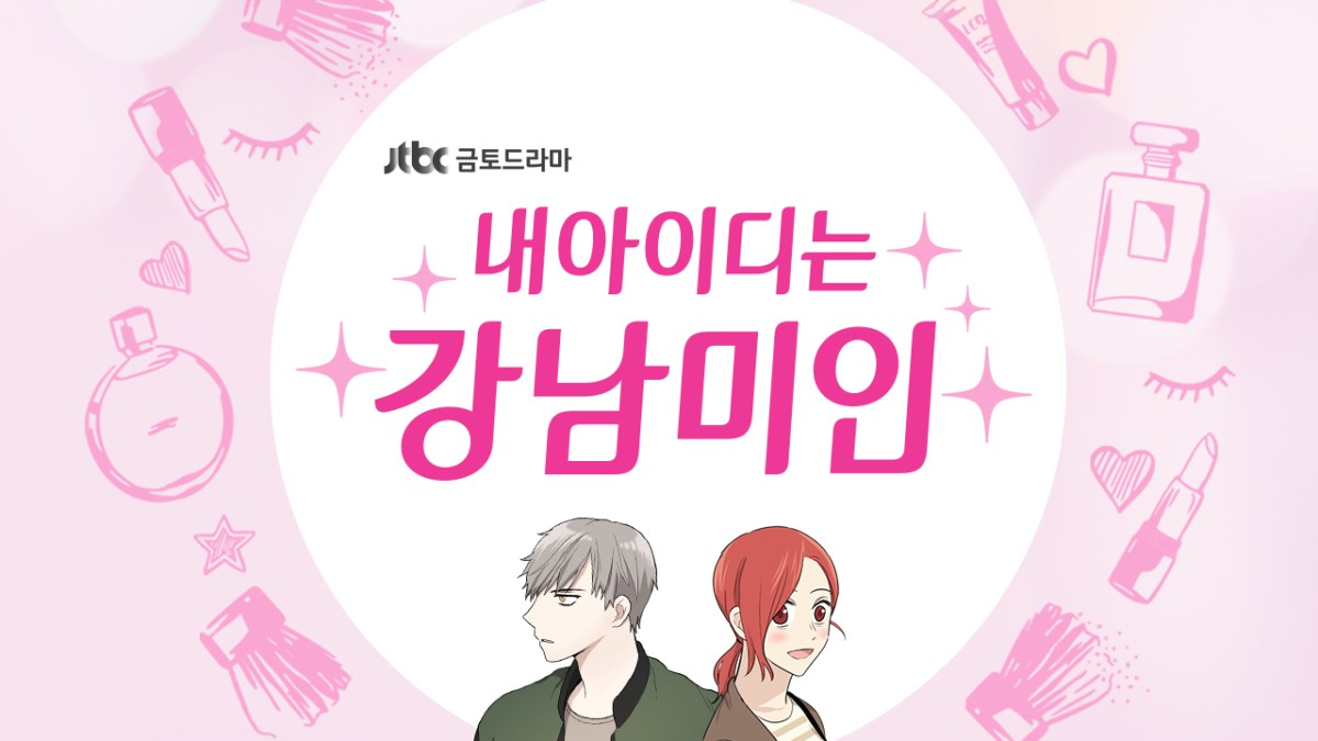 my id is gangnam beauty-13
