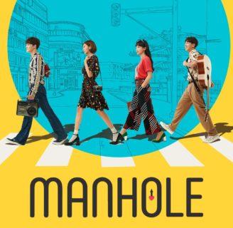 Manhole: Wonderland's Feel: sinopsis, reparto y más