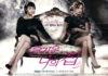 Drama Home Sweet Home:sinopsis, reparto, webtoon y más