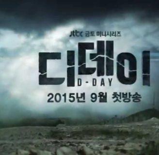Drama D-Day: sinopsis, reparto, final y mucho más