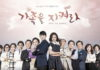 Descubre todo sobre el drama llamado Save the Family