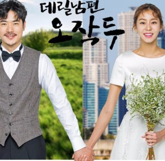 My Husband Oh Jak Doo: sinopsis, elenco, personajes y más
