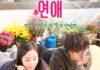 Descubre todo sobre el drama Romance Full of Life