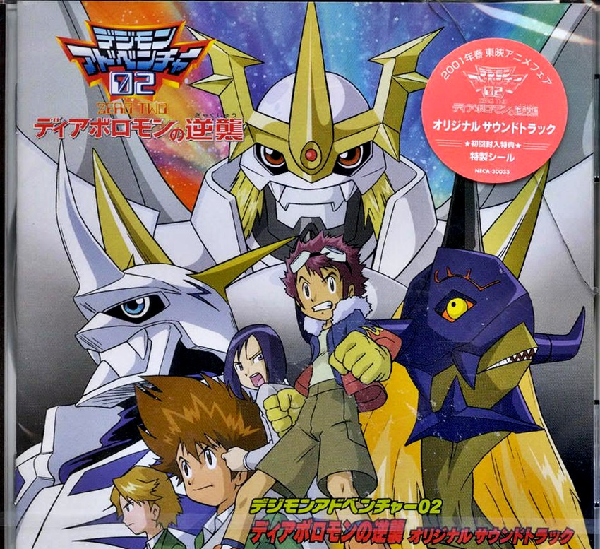 digimon-adventure-02-17
