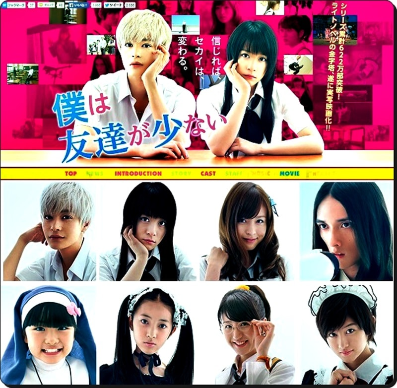 boku-wa-tomodachi-ga-sukunai-13