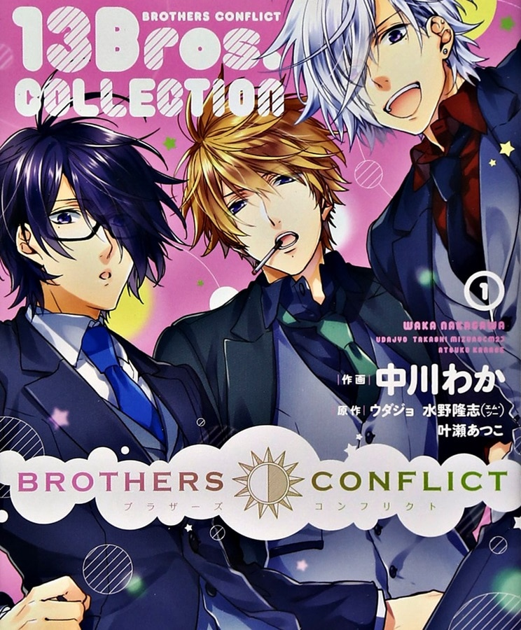 brothers-conflict-11