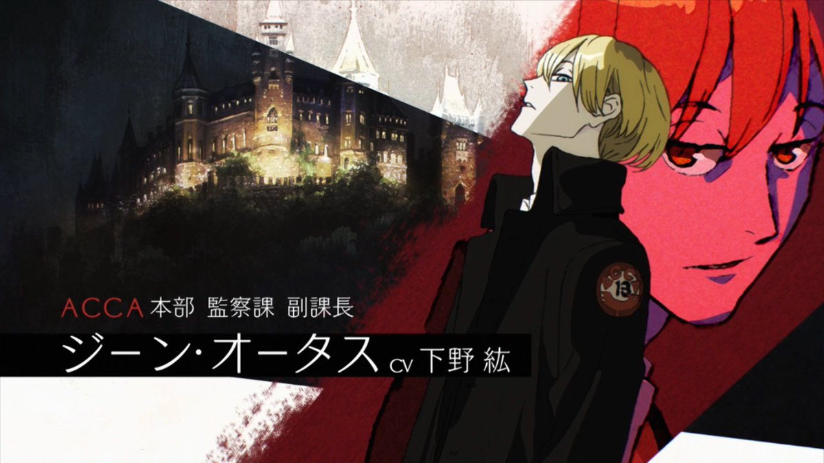 ACCA : 13-ku Kansatsu-ka