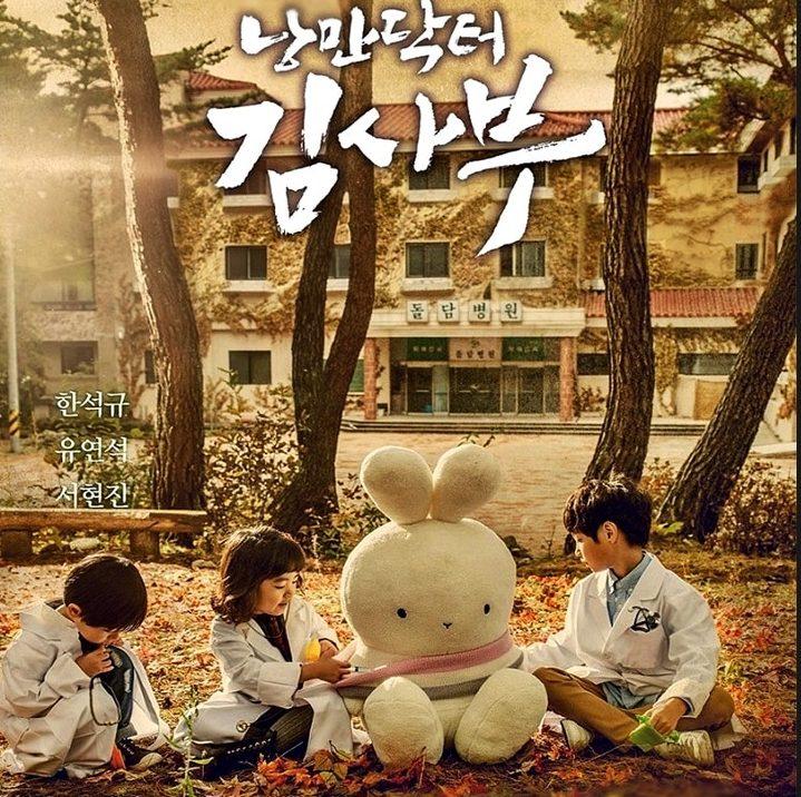 romantic-doctor-teacher-kim-01