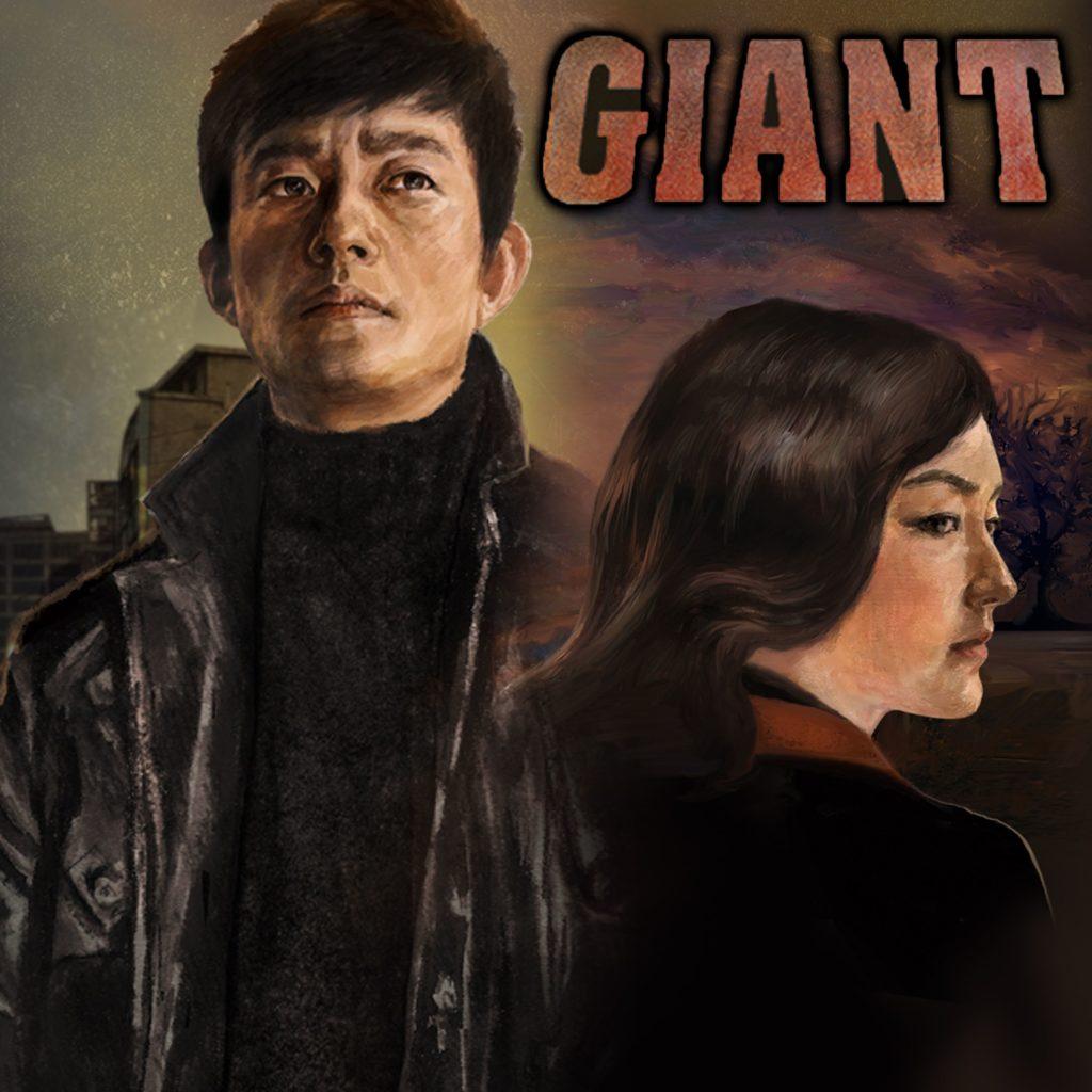 Drama Giant 4