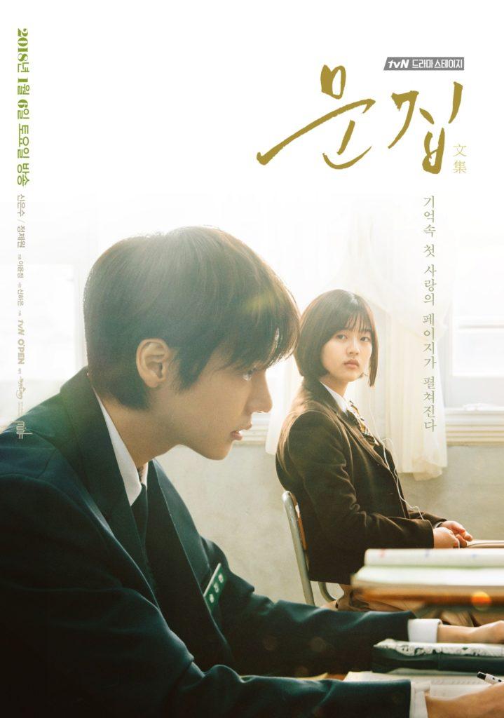 Drama Anthology 1