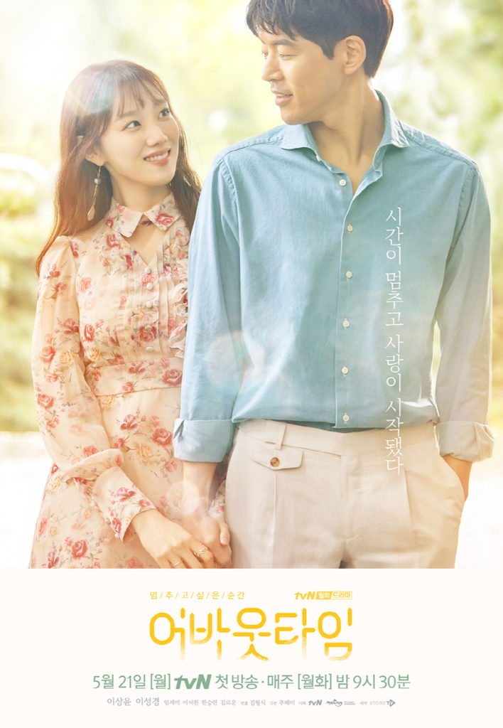 Kdrama About Time 1