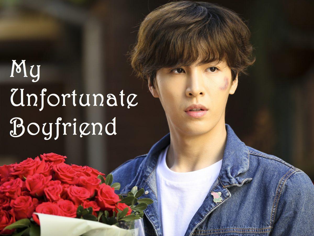 My Unfortunate Boyfriend