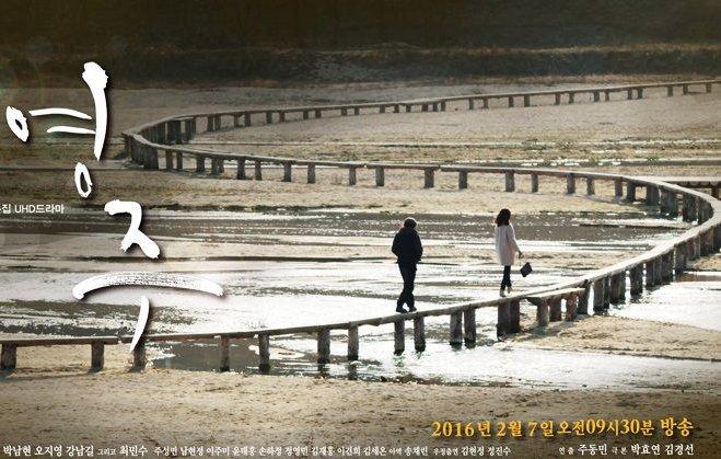 Drama Young Joo