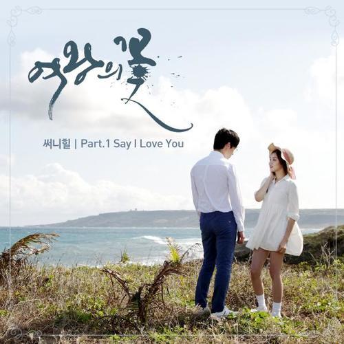 Otro conflicto que interviene en escena es el de la familia Park, Park Tae-soo (Jang Yong); padre de Min-joon y Jae-joon; es muy despectivo con su hijo menor, en tanto que su madre Ma Hee-ra (Kim Mi Sook) desea que este se case con Yoo-ra y ser el jefe de su propio hospital; pero en los planes de Jae-joon, aunque de profesión cirujano plástico; no está ejercer la medicina. Hee-ra es una mujer cegada por el dinero para ella cree siempre saber qué es lo correcto para su hijo Jae-joon; de manera que intenta dirigir su vida a su conveniencia, asiéndolo carecer de carácter, y no permite que nadie creyéndose más astuta que ella, le robe las riquezas que ella y su hijo se merecen. Esto sucede cuando se percata de que In-chul está usando a su hija para escalar en el poder adquisitivo de la sociedad: ocurriendo igual con Min-joon a quien Hee-ra intenta hacerla la vida imposible por el simple hecho de ser medio hermano de Jae-joon. Pero no todo es lucha por el dinero y el poder en este dorama; la historia también nos trae un raro cuarteto amoroso entre Dong-goo (Kang Tae-oh), quien es un chico agradable, sincero y de buen corazón enamorado de Yi-sol; quien es el amor de la vida de Jae-joon, que está con Yoo-ra.