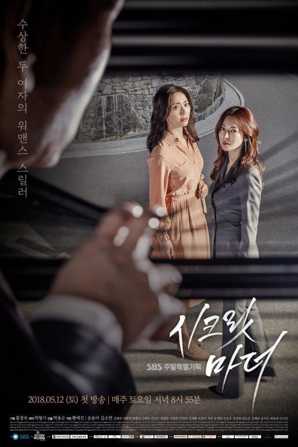 Drama Secret Mother 1