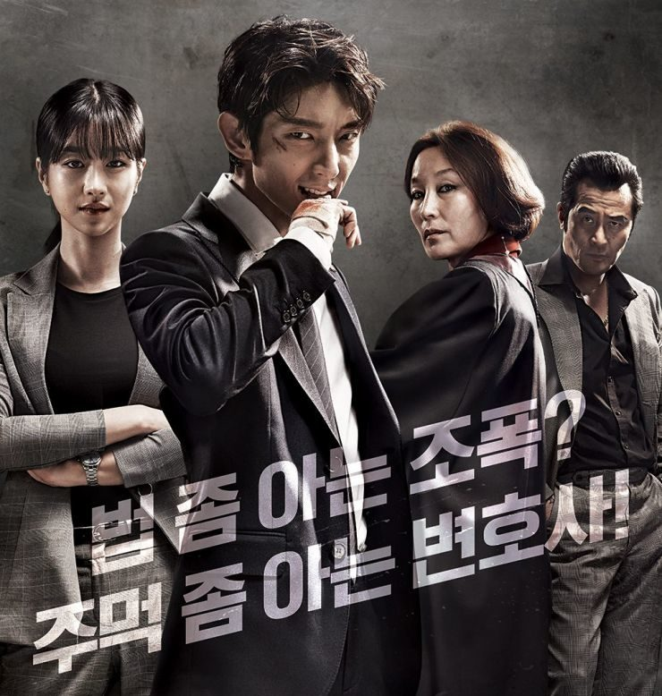 Lawless Lawyer 1