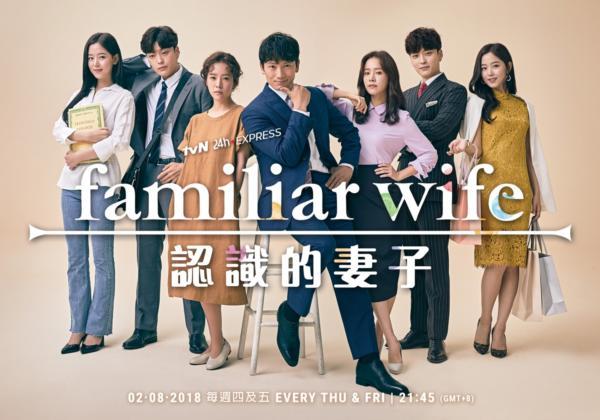 Familiar Wife: sinopsis, reparto y mucho más aquí